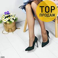 Женские туфли лодочки на каблуке 10 см, темно-зеленые / туфли женские классические, замшевые, модные