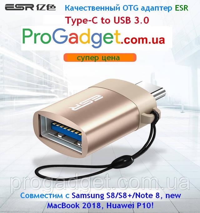 OTG адаптер Type-C to USB 3.0 ESR OTG кабель для нового Samsung S8/S8+/Note, Huawei P10,MacBook 2018