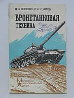 Вознюк В.С., Шапов П.Н. Бронетанковая техника (б/у).