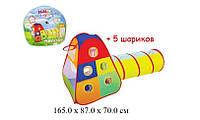 """Детская палатка 889-175B """"С тоннелем и кольцом для игры в мяч"""" Royaltoys"""