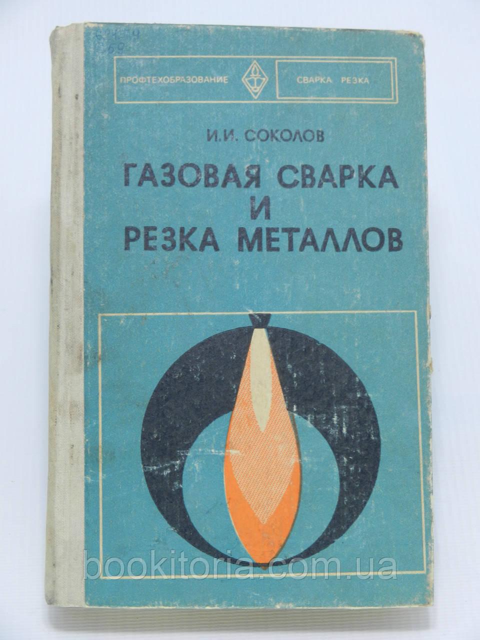 Соколов И.И. Газовая сварка и резка металлов (б/у).
