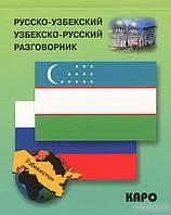 Русско-узбекский, узбекско-русский разговорник