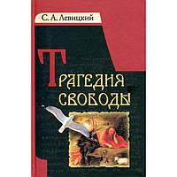 Трагедия свободы С. А. Левицкий