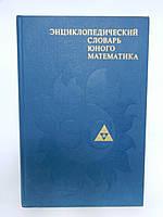Энциклопедический словарь юного математика (б/у).