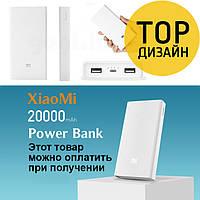 Внешний аккумулятор №1 Xiaomi Mi 20000 mAh Павер Банк / Зарядка унивесальная Usb, micro Usb, зарядное