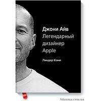 Легендарный дизайнер Apple Джони Айв .Линдер Кани
