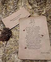 Крафт конверт и письмо в старинном стиле