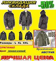 Куртка M-65 в комплекте с съемной подкладкой. Темно-синий цвет. Классическая военная парка. Австрия. Оригинал