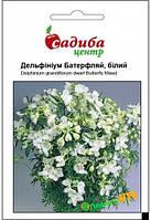 """Семена цветов Дельфиниума """"Батерфляй"""", белый 0.2 г, """"Садиба  Центр"""", Украина"""