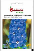 """Семена цветов Дельфиниум """"Беладонна"""", голубой, 10 шт, """"Садыба центр"""", Украина"""