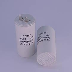Конденсатор 50 мкФ/ 450 В, рабочий /пусковой для электродвигателя