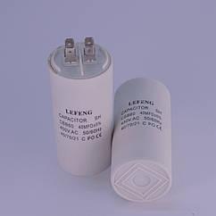 Конденсатор 40 мкФ/ 450 В, рабочий /пусковой для электродвигателя