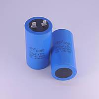 Пусковой конденсатор 350 мкФ 450 VAC CD60 для электродвигателя