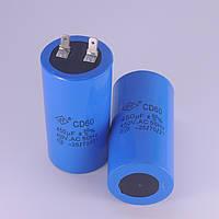 Пусковой конденсатор 500 мкФ 450 VAC CD60 для электродвигателя