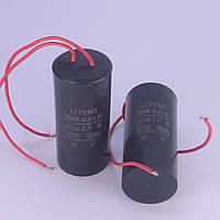 Конденсатор 40 мкФ рабочий /пусковой с гибким выводом