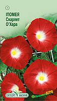 "Семена цветов Ипомея ""Скарлетт О'Хара"", однолетнее 1 г, ""Елітсортнасіння"", Украина"