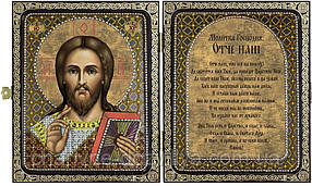"""Православный складень для вышивания нитками и бисером  """"Христос Спаситель"""" (смешанная техника)"""