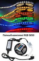 ПОВНИЙ КОМПЛЕКТ. Світлодіодна стрічка RGB 5050 вологозахист +ПУЛЬТ+КОНТРОЛЕР+БЛОК ЖИВЛЕННЯ