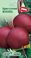 """Семена свеклы столовой Монокль, среднеранняя 3 г, """"Елітсортнасіння"""", Украина"""