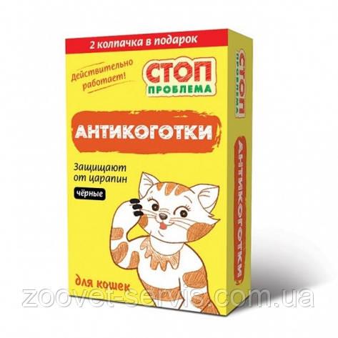 Антикоготки черные. упаковка 22 шт., фото 2