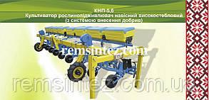 Культиватор КРН 5,6 (КПН) с системой внесения удобрений