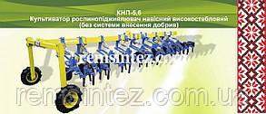 Культиватор КРН 5,6 (КНП)без системы внесения удобрений