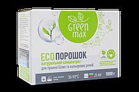 Бесфосфатный Eco порошок Green Max для белых и цветных вещей 1000 г