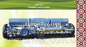 Сеялка зерновая СЗ(СРЗ) 5,4-01 (междурядье 75 мм)