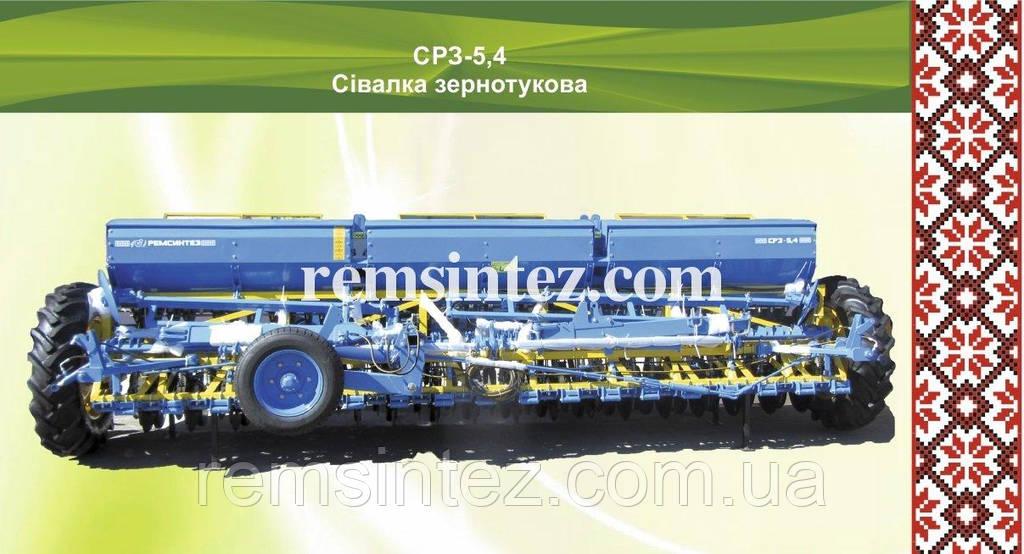 Сеялка зерновая СЗ (СРЗ) 5,4-02 з прикатывающими катками, независимым поводком