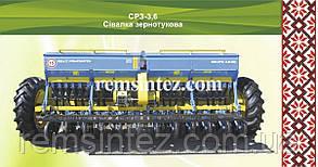 Сеялка зерновая СЗ (СРЗ) 3,6 (независимый поводок, диски Bellota)