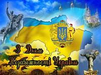 Зі Святом Незалежності України!!!