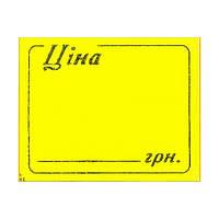 """Ценник ленточный цветной 29 х 36 мм """"D"""" 150 ценников"""