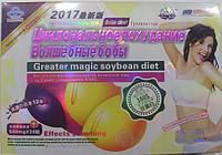 Капсулы для похудения Волшебные бобы - Циклональное похудение