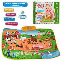 Интерактивный Детский Музыкальный развивающий коврикФайна Ферма укр M3455 -домашн.животные, звук муз., песни