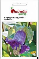Семена Кобея Кафедральные Колокола 0,3 г, (Бадваси)
