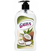 Мыло Gallus 650 мл кокос