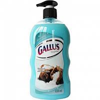 Мыло Gallus 650 мл морская соль