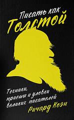 Писать как Толстой. Техники, приемы и уловки великих писателей Ричард Коэн