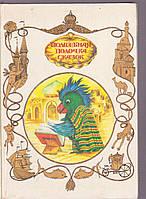 Волшебная полочка сказок. Племянник чародея. лев, колдунья и платяной шкаф.