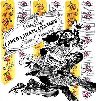 Ильф И., Петров Е. Двенадцать стульев (илл. Палатникова)