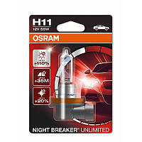 Галогенная лампа Osram H11 NIGHT BREAKER UNLIMITED 12V  Германия(1шт)