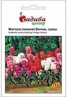 """Семена цветов Левкой (Маттиола) """"Винтаж"""", смесь, 0.05 г, """"Садыба центр"""", Украина"""