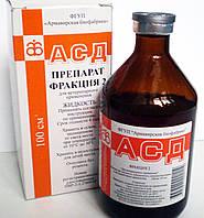 АСД 2 фракция Aрмавир 100 мл