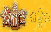 Набір форм для пряників до дня Св. миколая