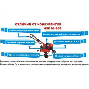 Мотокультиватор бензиновый Forte HSD1G-80B, фото 2