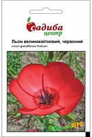 """Семена Лен крупноцветковый, красный, 0.5 г, """"Садиба Центр"""", Украина"""