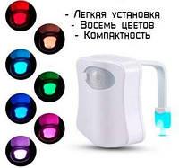 Подсветка для унитаза LED 8 цветов сенсор с датчиком движения