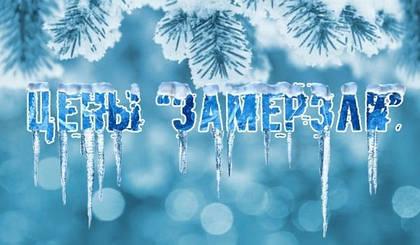 Зима, а с нами тепло. Цены на окна Rehau заморожены
