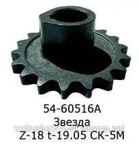 Звёздочка 54-60516А (стальная)
