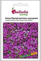 """Семена цветов Алиссум (Лобулярия) """"Прозрачные кристаллы"""", пурпурный, однолетнее, 50 гранул, """"Бадваси"""", Украина"""